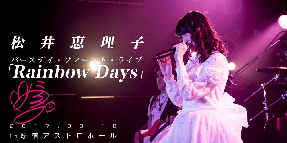 松井恵理子ソロライブRainbowDays