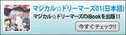 声優養成所で声優になるには!マジドリ01日本語