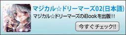 声優養成所で声優になるには!マジドリ02日本語