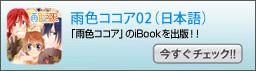 声優養成所で声優になるには!雨色ココア02日本語