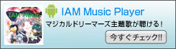 IAM MUSIC PLAYER