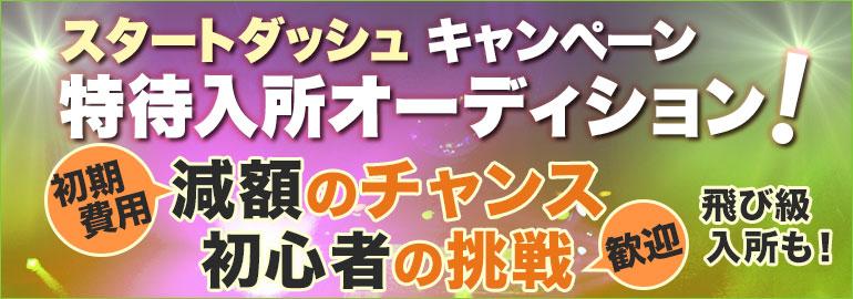 スタートダッシュキャンペーン・特待入所声優オーディション!初期費用減額のチャンス!初心者の挑戦歓迎!