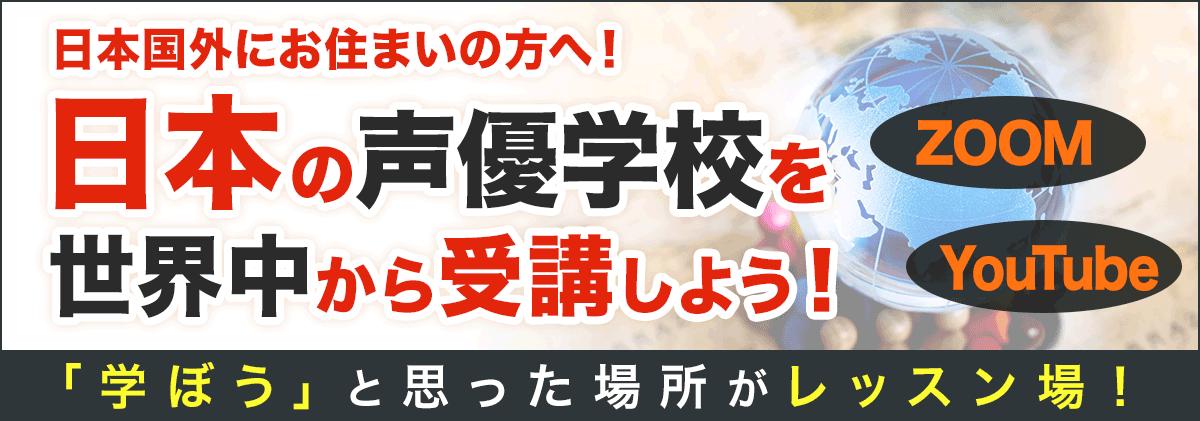 日本国外にお住いの方へ!日本のアニメ声優学校を世界中から受講しよう!ZOOM、YouTube