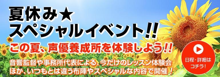 夏休み★スペシャルイベント!!この夏、声優養成所を体験しよう!!