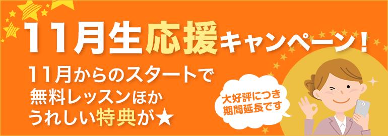 声優養成所11月生応援キャンペーン