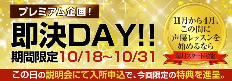 プレミアム企画!即決DAY!!