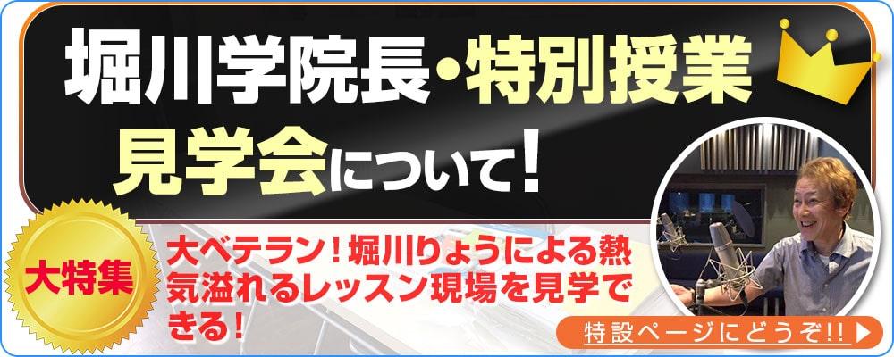 堀川りょう学院長・特別授業見学会について!