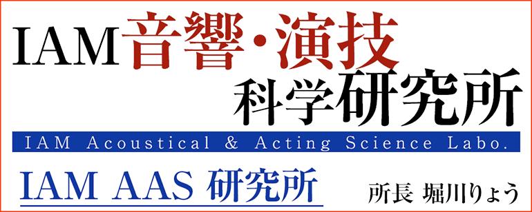 IAM音響・演技科学研究所、学院長堀川りょう