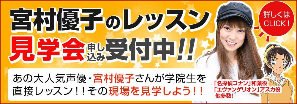 声優養成所で声優になるには!宮村優子のレッスン見学会・受付中!