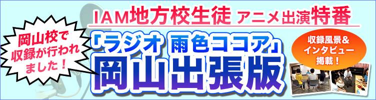 声優養成所で声優になるには!岡山校の学院生が「ラジオ雨色ココア」に出演