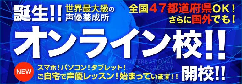 声優になるなら!声優養成所・オンライン校開校!全国47都道府県でレッスンできる!