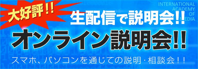 声優養成所・オンライン説明会!生配信で声優養成所の説明会を開催中!