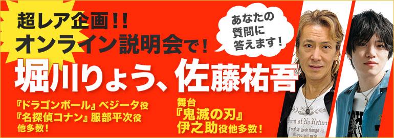 激レア企画!オンライン説明会で堀川りょう、佐藤祐吾があなたの質問に答えます!