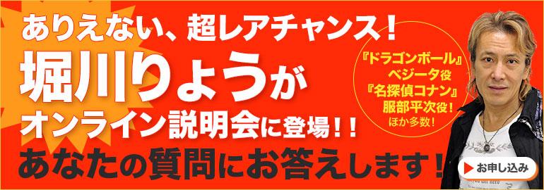 超レアチャンス!オンライン説明会で堀川りょうがオンライン説明会に登場!!あなたの質問に答えます!