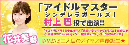 声優養成所で声優になるなら!花井美春「アイドルマスターシンデレラガールズ」村上巴役