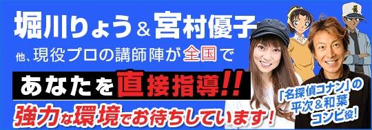 声優養成所で声優になるには!堀川りょう&宮村優子が直接授業!