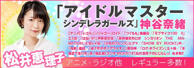 声優養成所で声優になるには!松井恵理子「アイドルマスターシンデレラガールズ」神谷奈緒