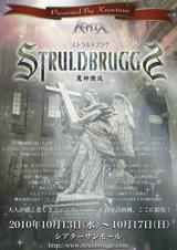 声優養成所で声優になるには!「ストラルドブラグ ~魔神邂逅~」