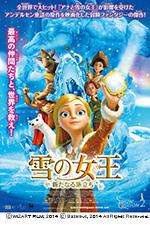 声優養成所で声優になるには!「雪の女王/新たなる旅立ち」
