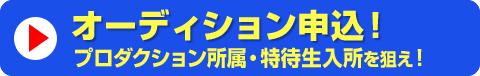 声優オーディション申込!プロダクション所属・特待生入所を狙え!