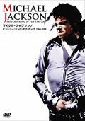 声優養成所で声優になるには!「マイケル・ジャクソン/ヒストリー:キング・オブ・ポップ 1958-2009」