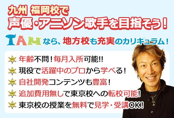 九州の声優養成所で声優になるには、福岡校!九州・福岡校で声優・アニソン歌手を目指そう!