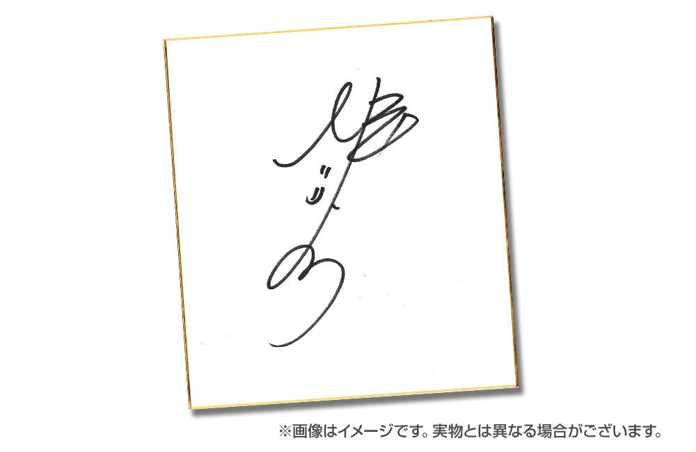 声優養成所11月生特典・堀川りょうサイン色紙
