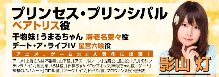影山灯「プリンセスプリンシパル」ベアトリス役