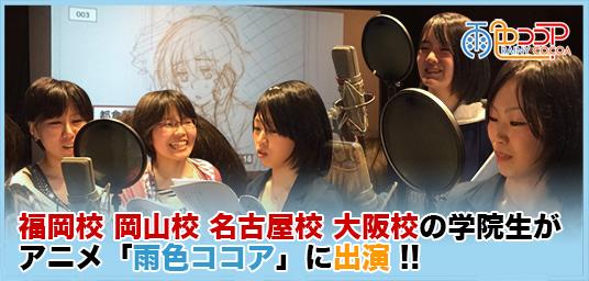 声優養成所東京校や、福岡校、岡山校、名古屋校、大阪校の学院生がアニメ 「雨色ココア」に出演
