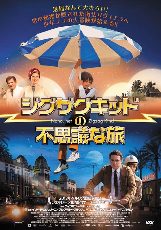 声優養成所で声優になるには!「ジグザグキッドの不思議な旅」松井恵理子、他