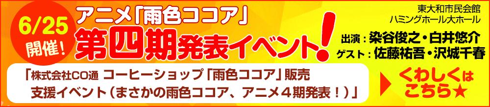 TVアニメ「雨色ココア」第四期発表イベント