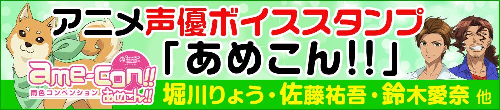アニメ声優ボイススタンプ 雨色ココア編