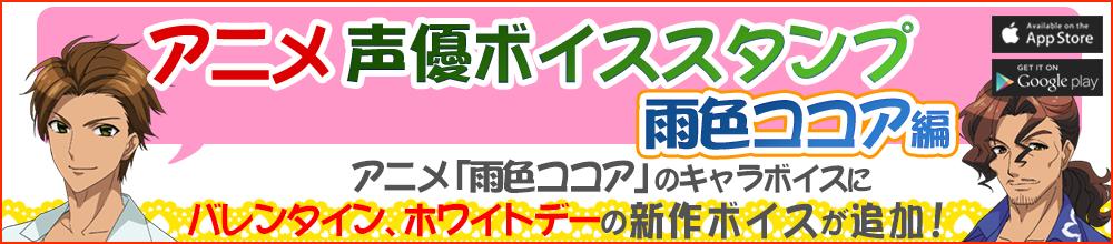 アニメ声優ボイススタンプ・バレンタイン・ホワイトデー追加