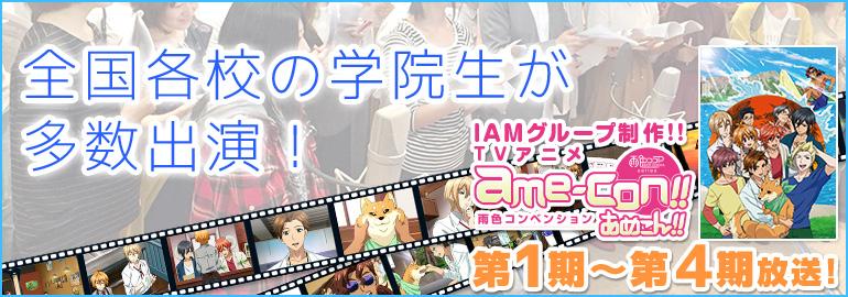 声優養成所 TVアニメ あめこん!! 学院生多数出演!