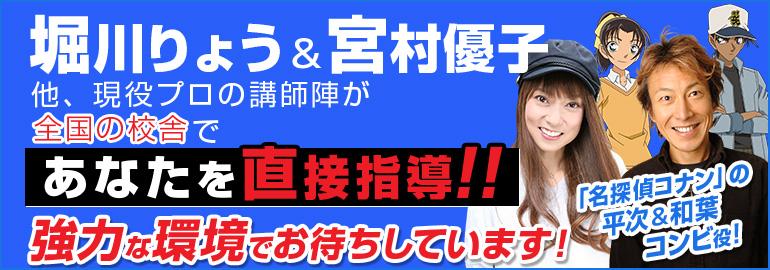 声優養成所 堀川りょう&宮村優子があなたを直接指導!