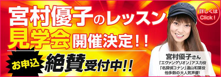声優養成所 宮村優子のレッスン見学会開催決定!