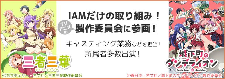 声優養成所 アニメ製作委員会 三者三葉 城下町のダンデライオン