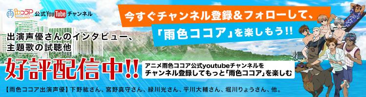 アニメ雨色ココア公式youtubeチャンネル