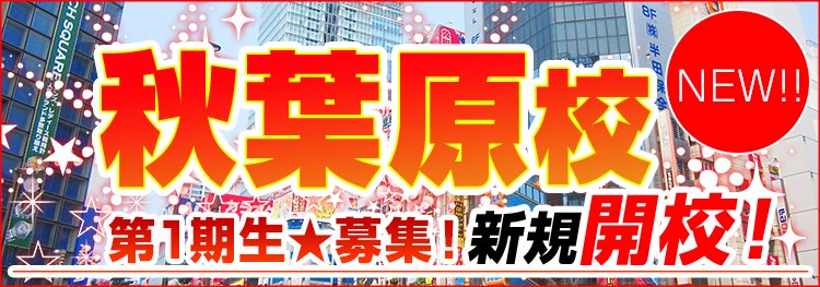 声優養成所・秋葉原校開校!