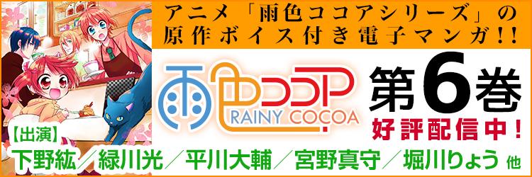 声優プロダクション・ボイス付き電子漫画『雨色ココア』