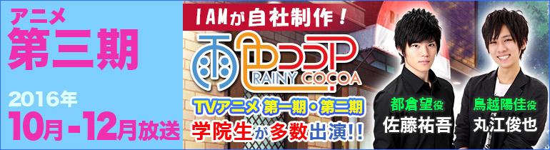 アニメ雨色ココア