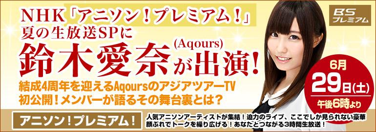 NHKアニソンプレミアムにアクア(Aqours)で鈴木愛奈が出演!