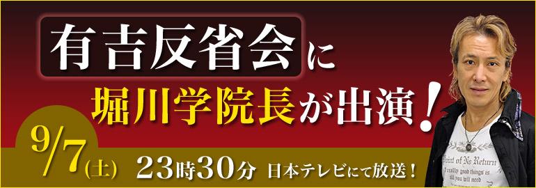 堀川学院長が有吉反省会に出演!!