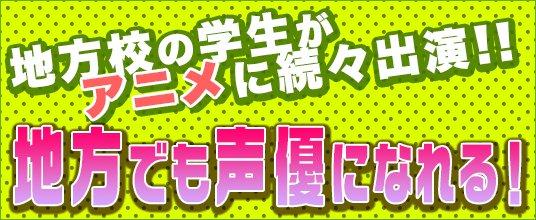 地方校学院生がアニメ出演!!
