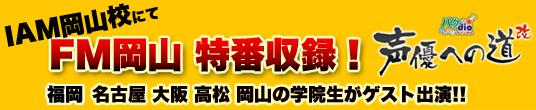 声優養成所で声優になるには!岡山校で声優への道改FM岡山特番収録 学院生がゲスト出演!