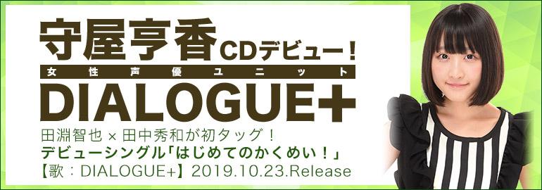 守屋亨香、声優アイドルユニットDIALOGUE+でCDデビュー!