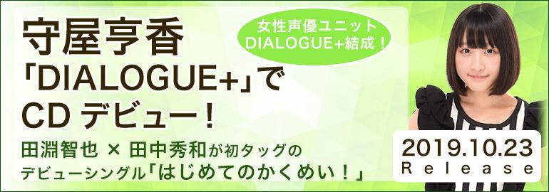 守屋亨香、DIALOGUE+でCDデビュー!