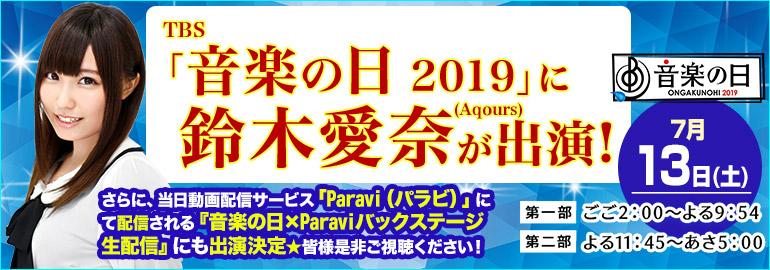 『音楽の日2019』にAqoursで鈴木愛奈が出演!