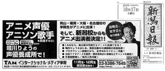 声優養成所で声優になるには!新潟日報に掲載!新潟校からアニメ出演者決定!
