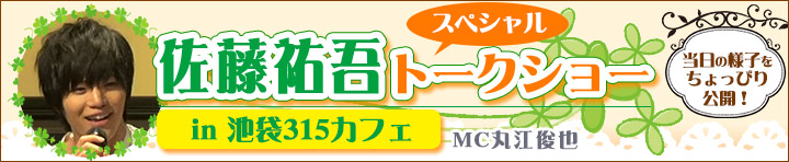 雨色ココア&池袋315カフェコラボ・佐藤祐吾トークショー